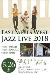 EMW2018_伊那_Omote