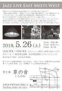 EMW2018_伊那_Ura
